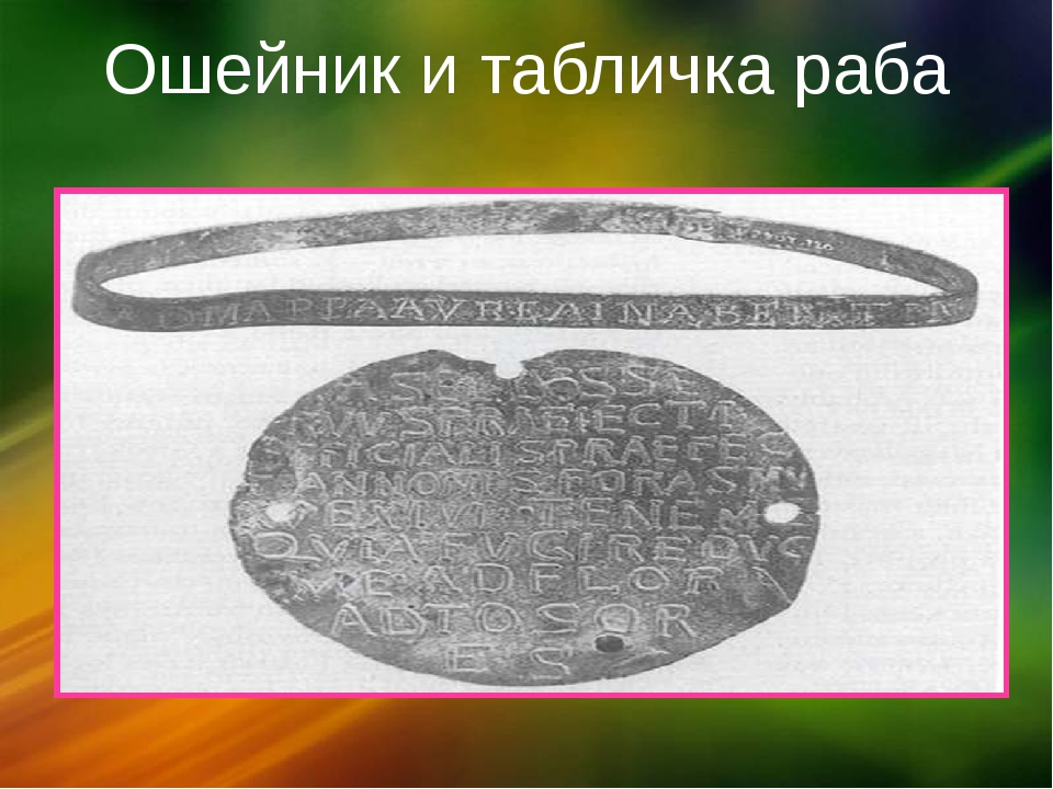 Ошейник и табличка раба