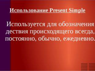 Использование Present Simple Используется для обозначения дествия происходяще