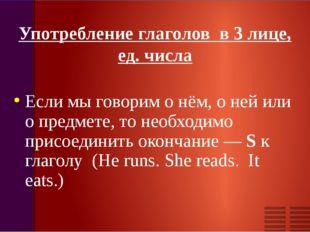Употребление глаголов в 3 лице, ед. числа Если мы говорим о нём, о ней или о