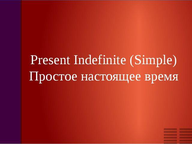 Present Indefinite (Simple) Простое настоящее время