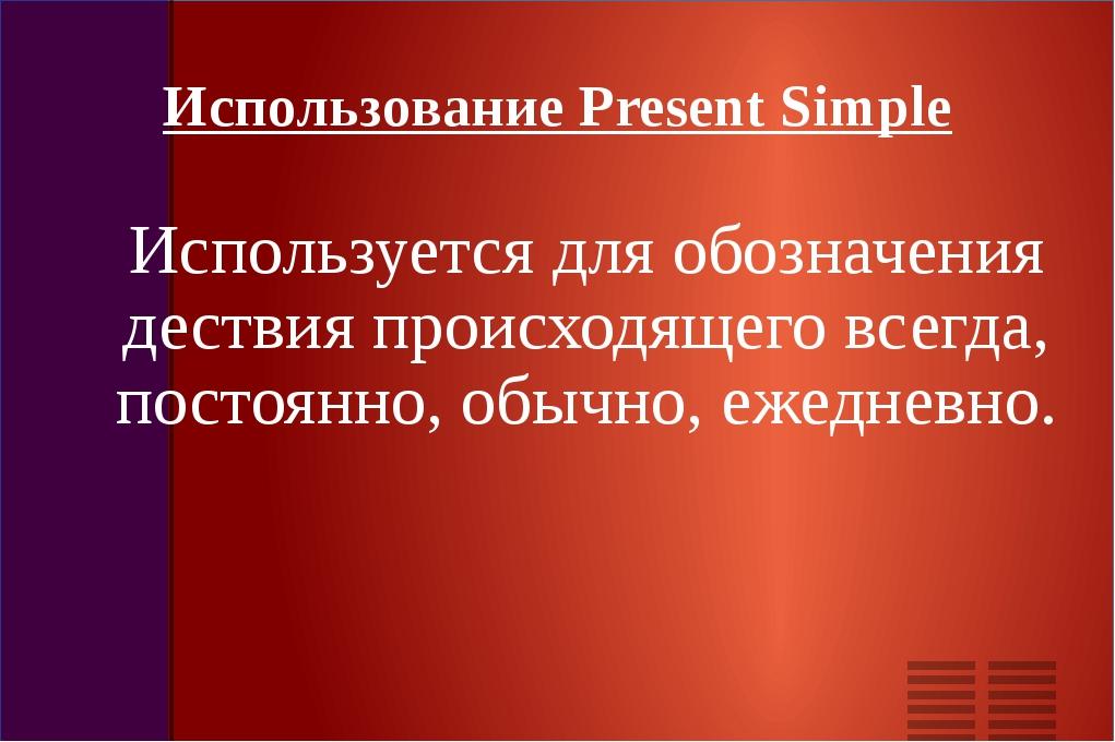 Использование Present Simple Используется для обозначения дествия происходяще...