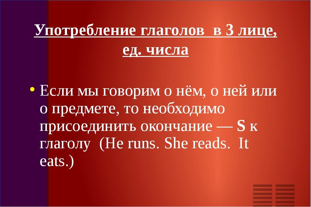Употребление глаголов в 3 лице, ед. числа Если мы говорим о нём, о ней или о...