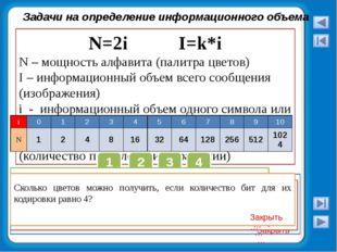Задачи на определение информационного объема N=2i I=k*i N – мощность алфавита