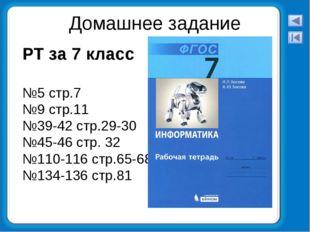 Домашнее задание РТ за 7 класс №5 стр.7 №9 стр.11 №39-42 стр.29-30 №45-46 ст