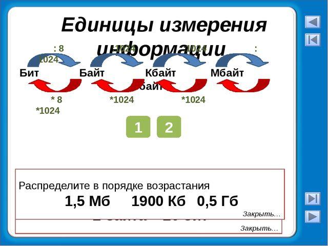 Единицы измерения информации Определите правильно ли представлено равенство 2...