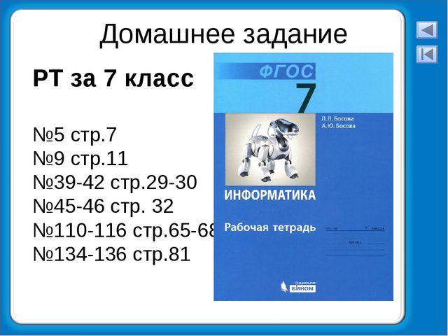 Домашнее задание РТ за 7 класс №5 стр.7 №9 стр.11 №39-42 стр.29-30 №45-46 ст...