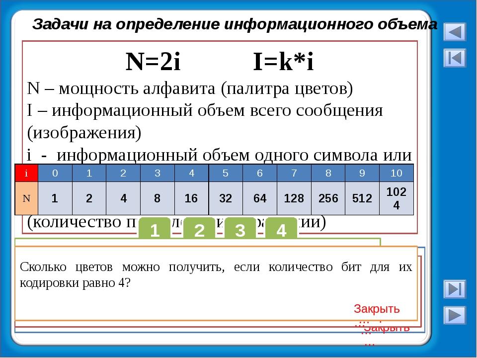 Задачи на определение информационного объема N=2i I=k*i N – мощность алфавита...