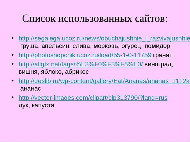 Список использованных сайтов: http://segalega.ucoz.ru/news/obuchajushhie_i_ra...