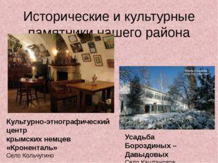 Исторические и культурные памятники нашего района Культурно-этнографический ц