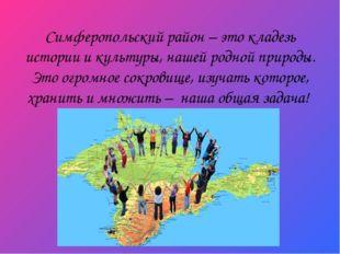 Симферопольский район – это кладезь истории и культуры, нашей родной природы.