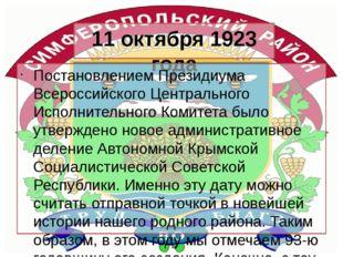 11 октября 1923 года Постановлением Президиума Всероссийского Центрального Ис