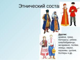 Этнический состав Другие: армяне, греки, белорусы, узбеки, азербайджанцы, мол