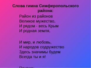 Слова гимна Симферопольского района: Район из районов Великое мужество, И ряд