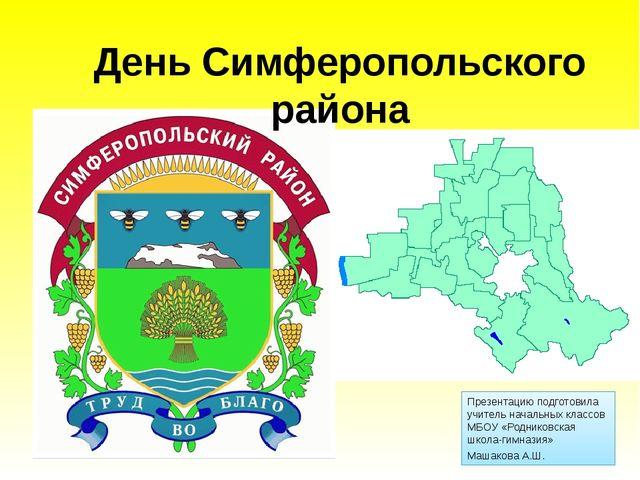 День Симферопольского района Презентацию подготовила учитель начальных классо...