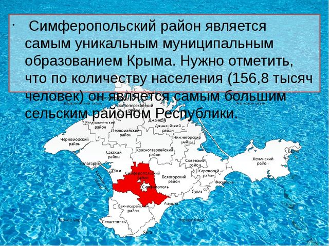 Симферопольский район является самым уникальным муниципальным образованием К...