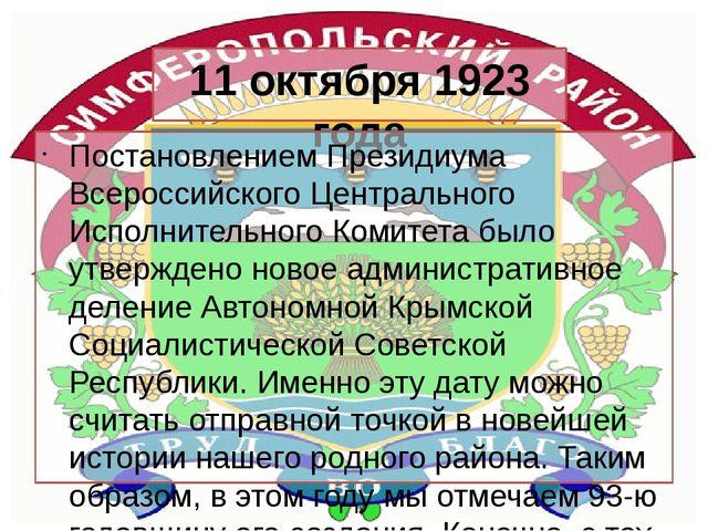 11 октября 1923 года Постановлением Президиума Всероссийского Центрального Ис...