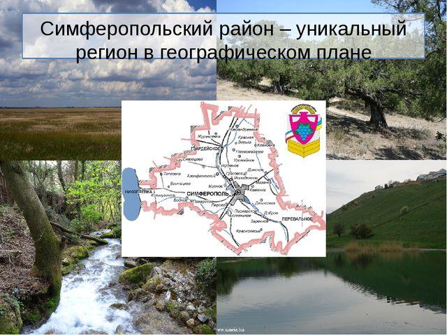 Симферопольский район – уникальный регион в географическом плане