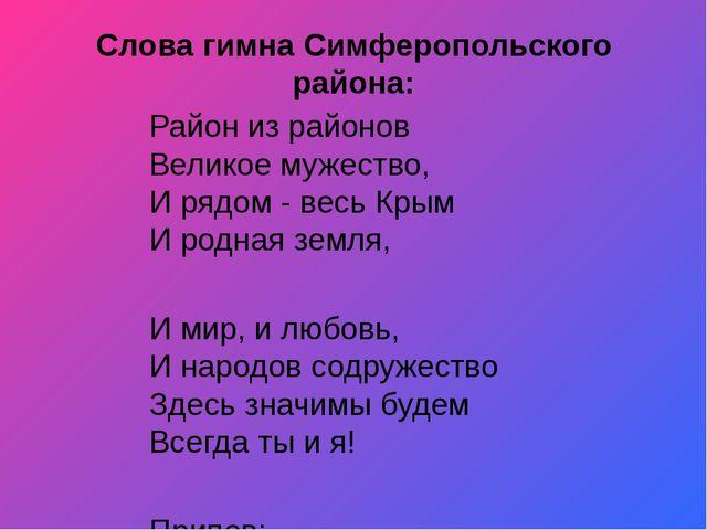 Слова гимна Симферопольского района: Район из районов Великое мужество, И ряд...