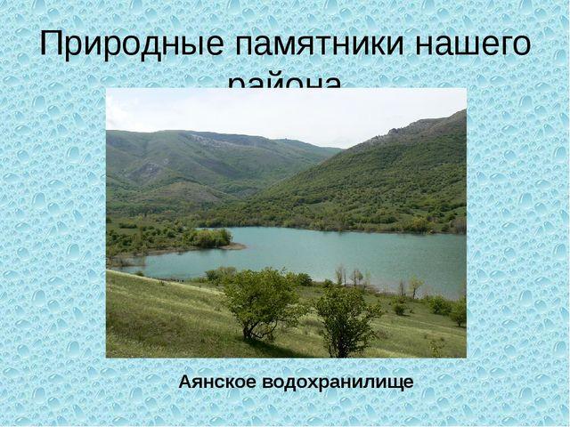 Природные памятники нашего района Аянское водохранилище