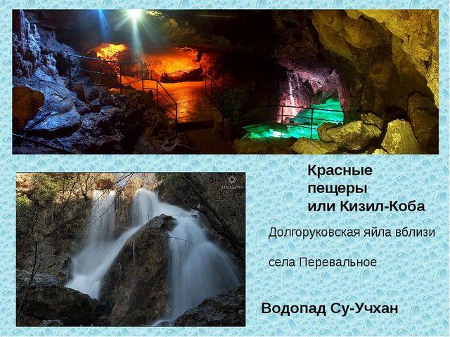 Красные пещеры или Кизил-Коба Водопад Су-Учхан Долгоруковская яйла вблизи сел...