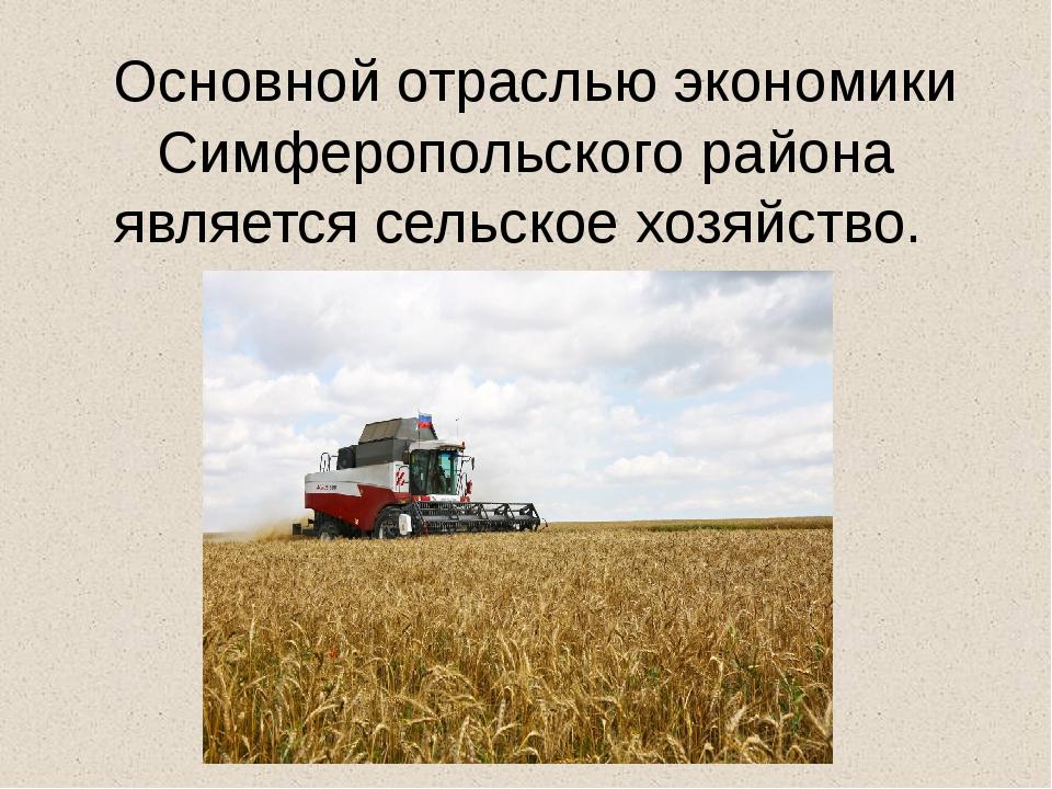 Основной отраслью экономики Симферопольского района является сельское хозяйс...