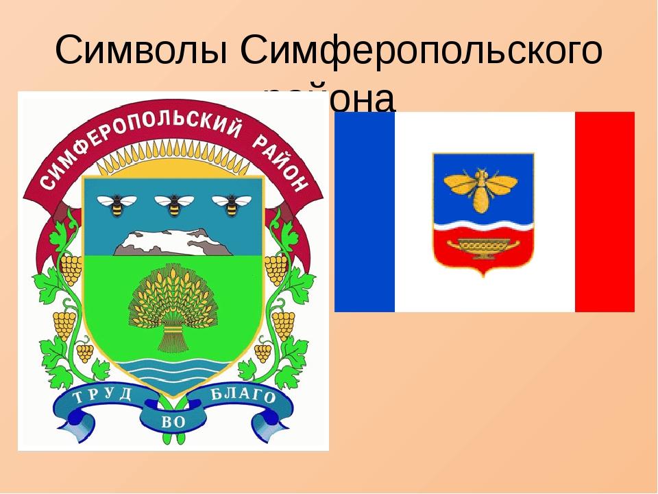 Символы Симферопольского района