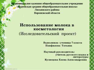 Муниципальное казенное общеобразовательное учреждение «Бодеевская средняя общ