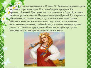 В России косметика появилась в 17 веке. Особенно хорошо выглядели девушки из