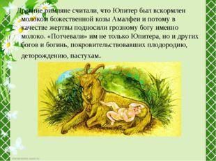 Древние римляне считали, что Юпитер был вскормлен молоком божественной козы