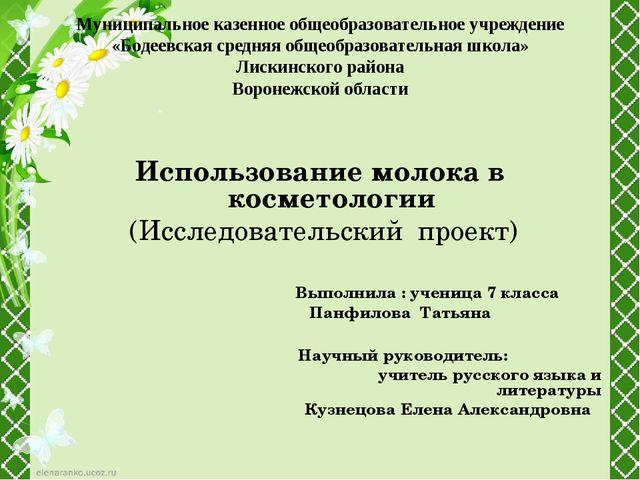 Муниципальное казенное общеобразовательное учреждение «Бодеевская средняя общ...