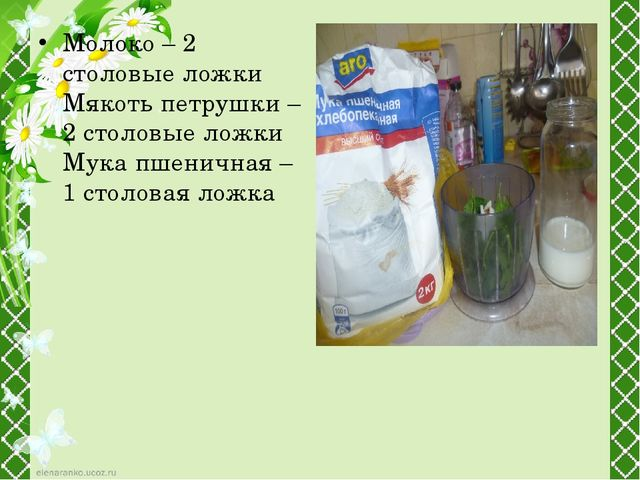 Молоко – 2 столовые ложки Мякоть петрушки – 2 столовые ложки Мука пшеничная –...