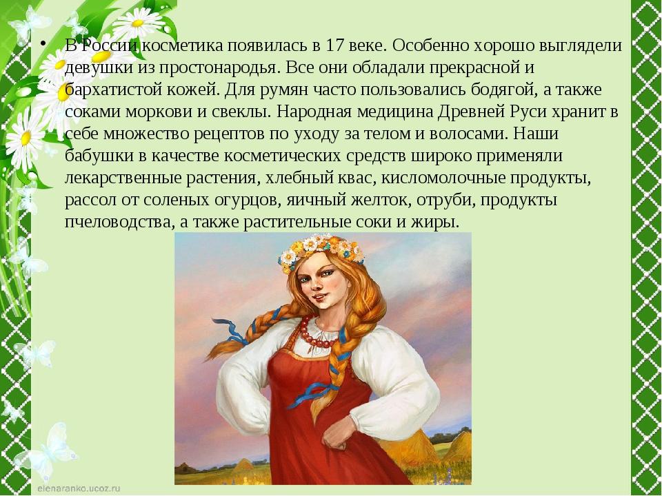 В России косметика появилась в 17 веке. Особенно хорошо выглядели девушки из...