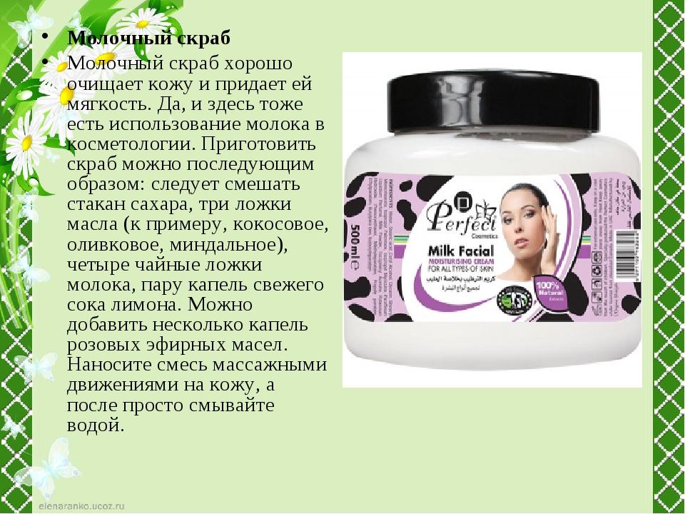 Молочный скраб Молочный скраб хорошо очищает кожу и придает ей мягкость. Да,...