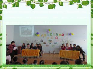 В школе ежегодно проводится викторина «Чудесный лес», посвященная международн