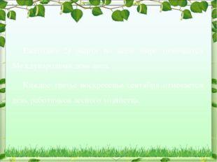 Ежегодно 21 марта во всем мире отмечается Международный день леса. Каждое тре