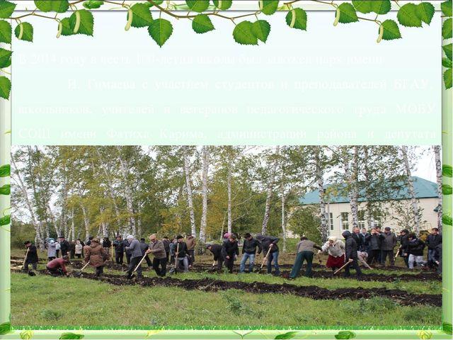 В 2014 году в честь 100-летия школы был заложен парк имени И. Гимаева с участ...