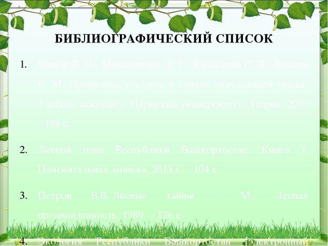 БИБЛИОГРАФИЧЕСКИЙ СПИСОК Быков В. Н., Максимович Н. Г., Казакевич С. В., Блин...