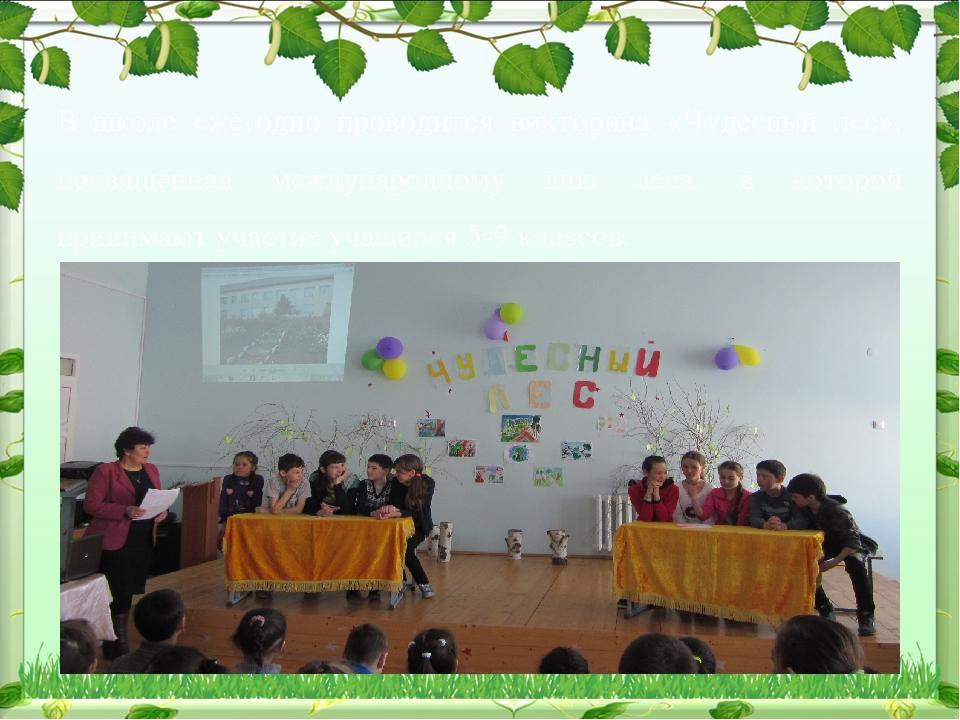 В школе ежегодно проводится викторина «Чудесный лес», посвященная международн...