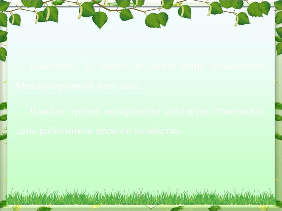 Ежегодно 21 марта во всем мире отмечается Международный день леса. Каждое тре...