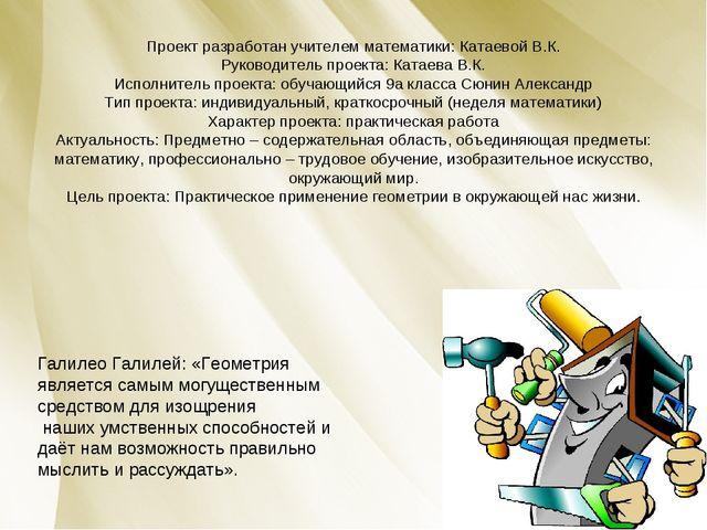 Проект разработан учителем математики: Катаевой В.К. Руководитель проекта: К...