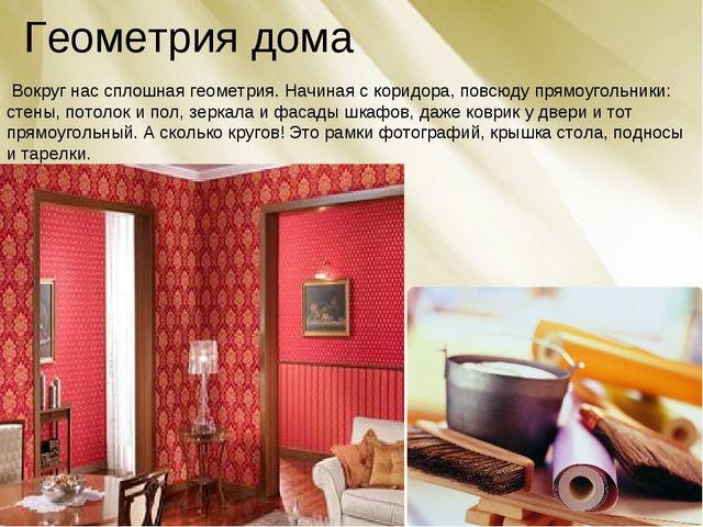 Геометрия дома Вокруг нас сплошная геометрия. Начиная с коридора, повсюду пря...