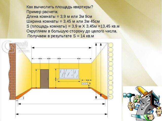 Как вычислить площадь квартиры? Пример расчета: Длина комнаты = 3,9 м или 3м...