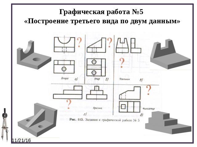 Графическая работа №5 «Построение третьего вида по двум данным»