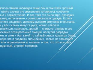 С удовольствием наблюдал такие бои и сам Иван Грозный. Для такого случая это