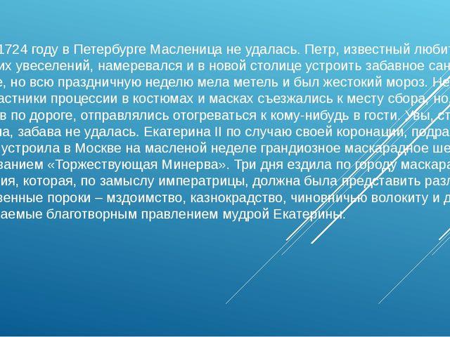 А вот в 1724 году в Петербурге Масленица не удалась. Петр, известный любитель...