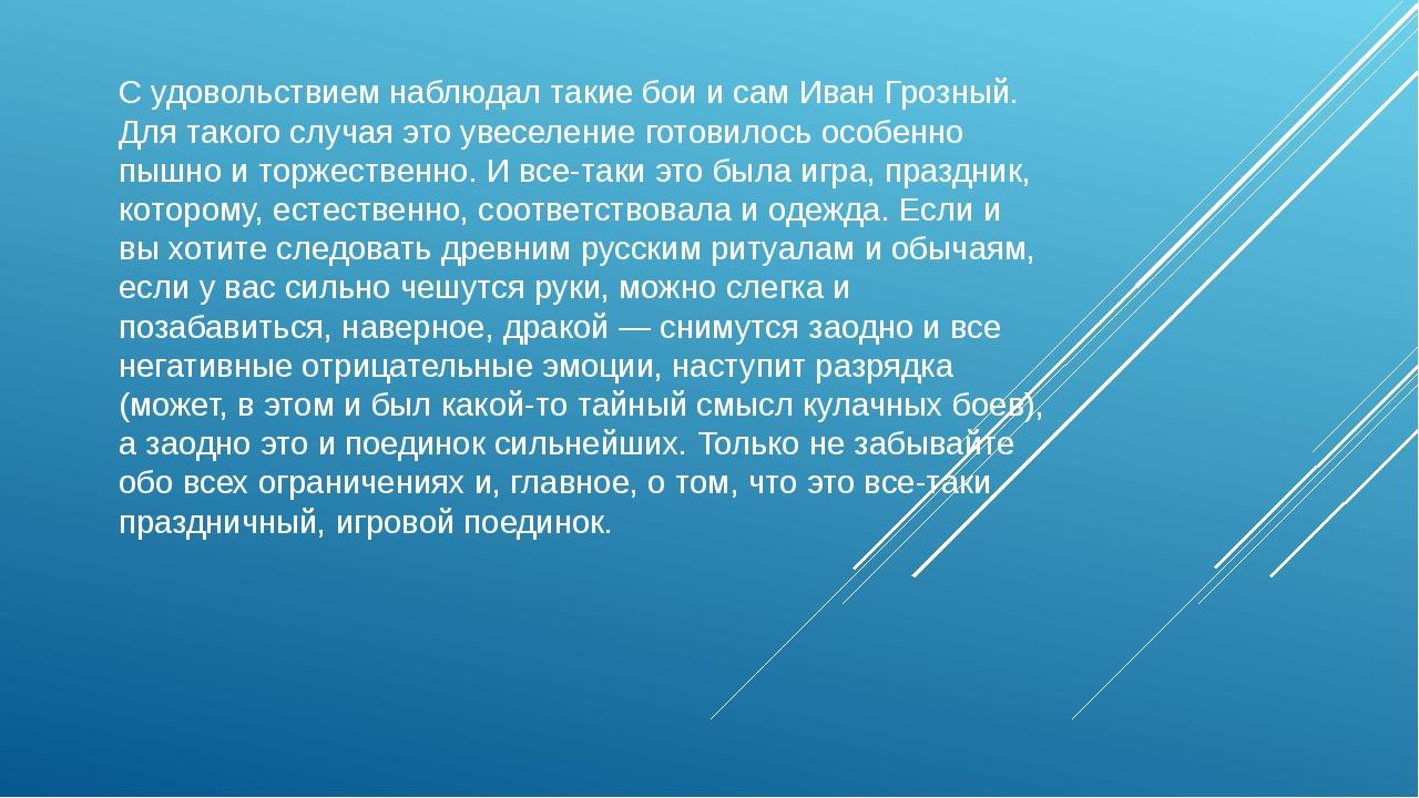 С удовольствием наблюдал такие бои и сам Иван Грозный. Для такого случая это...