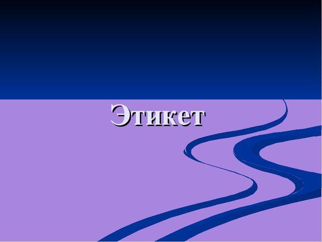 Этикет