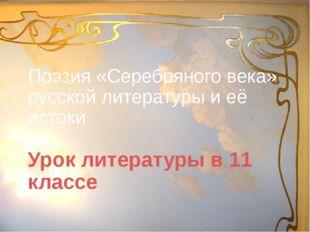 Поэзия «Серебряного века» русской литературы и её истоки Урок литературы в 11