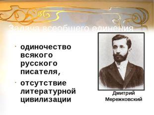 Задача всеобщего единения одиночество всякого русского писателя, отсутствие л