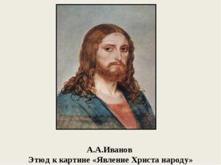 А.А.Иванов Этюд к картине «Явление Христа народу»